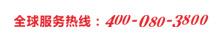 LVSUN龙威盛全球服务热线400-080-3800