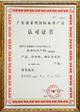 广东省采标1