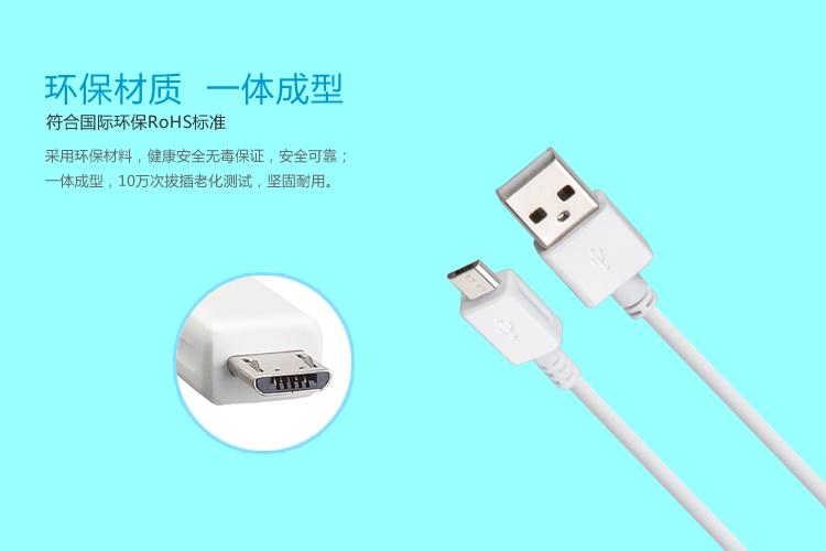 Micro usb数据充电线 环保材质  安全无毒