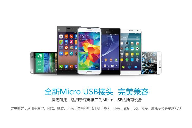 Micro usb数据充电线适用范围广
