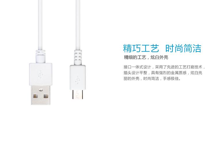 Micro usb数据充电线  精巧工艺  时尚简洁