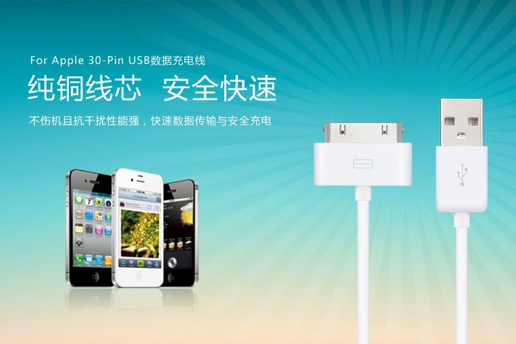 For apple 30-pin usb数据充电线