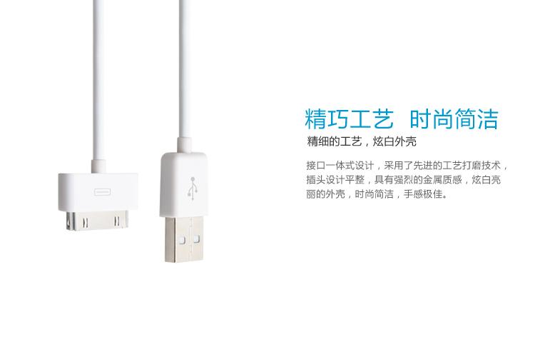For apple 30-pin usb数据充电线  精巧工艺  时尚简洁